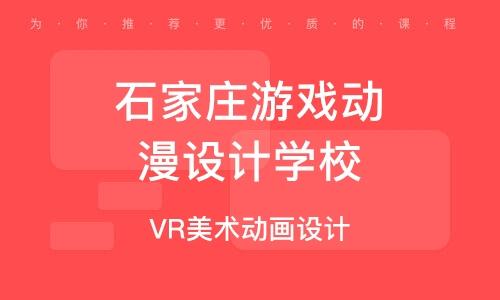 VR美术动画设计