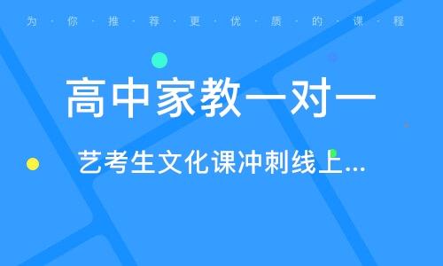 重慶高中家教一對一