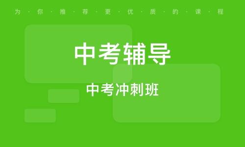 重慶中考輔導