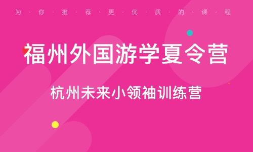 杭州未来小领袖训练营