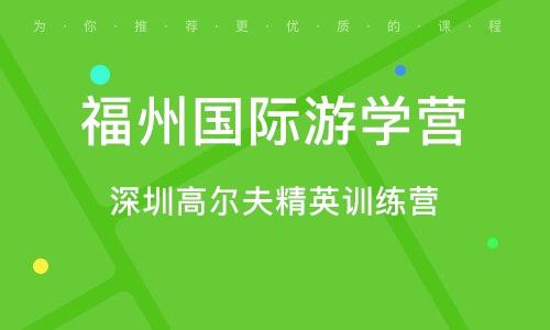 深圳高尔夫精英训练营