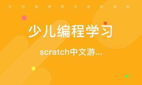 scratch中文游戏编程