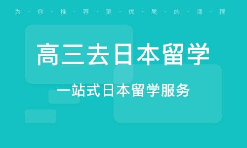 重慶高三去日本留學