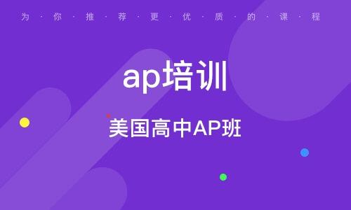 广州ap培训中心