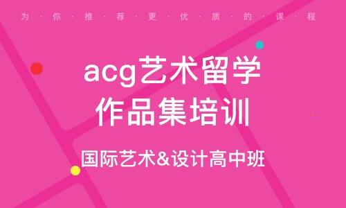 广州acg艺术留学作品集培训