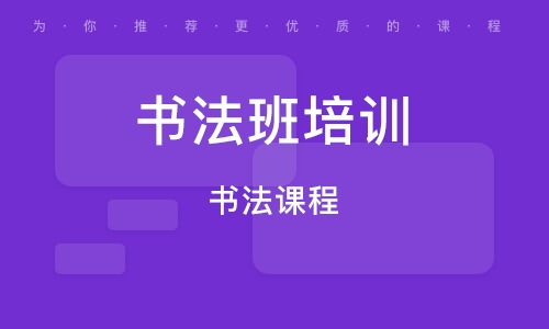 青岛书法班培训