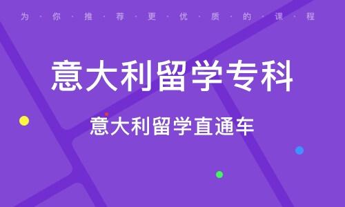 南京意大利留学专科