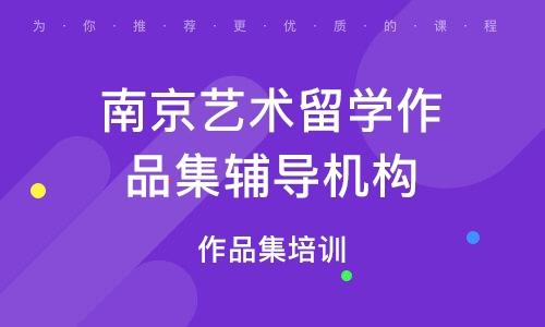 南京艺术留学作品集辅导机构