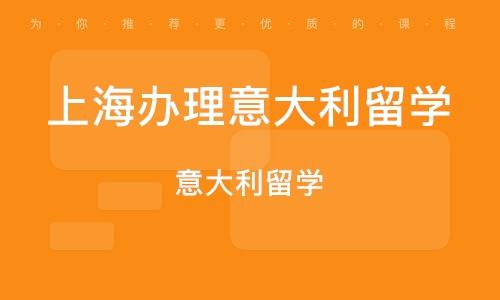 上海办理意大利留学