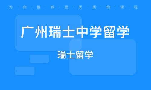 广州瑞士中学留学
