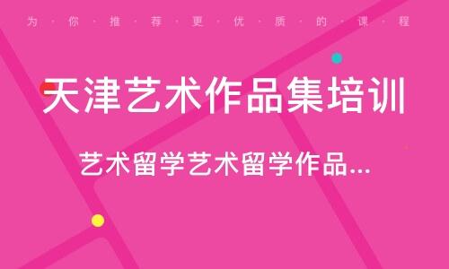 天津艺术作品集培训机构