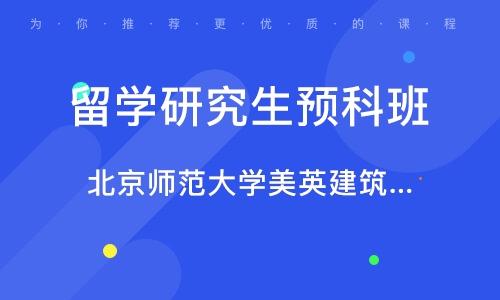 天津留学研究生预科班