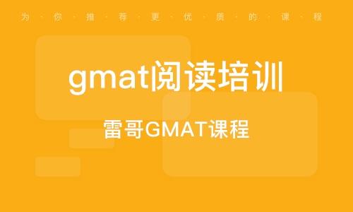 廣州gmat閱讀培訓班