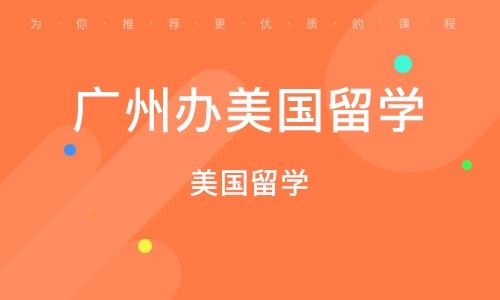 广州办美国留学