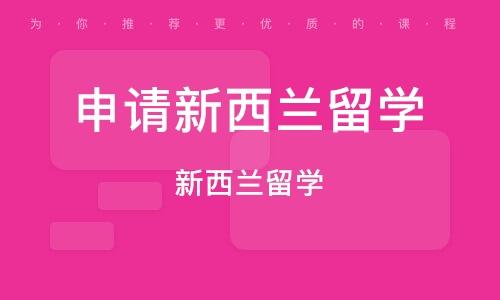 广州申请新西兰留学