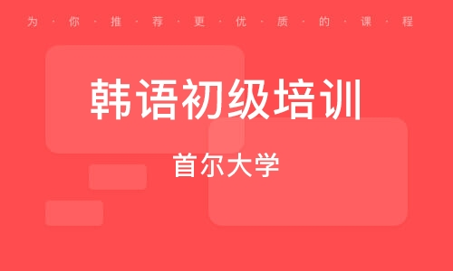 青岛韩语初级培训班