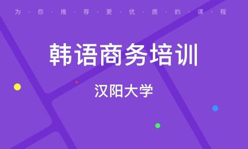 青岛韩语商务培训