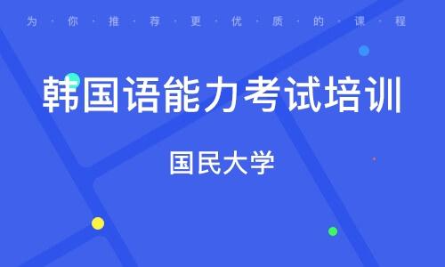 青岛韩国语能力考试培训