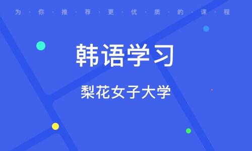 青岛韩语学习