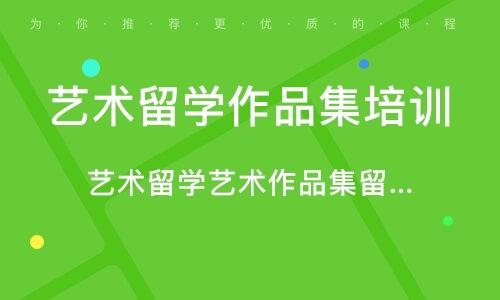 青岛艺术留学作品集手机信息验证送彩金