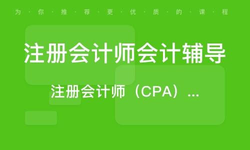 注冊會計師(CPA)課程