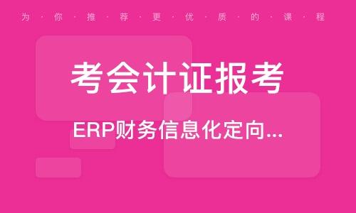 烏魯木齊ERP財務信息化定向班