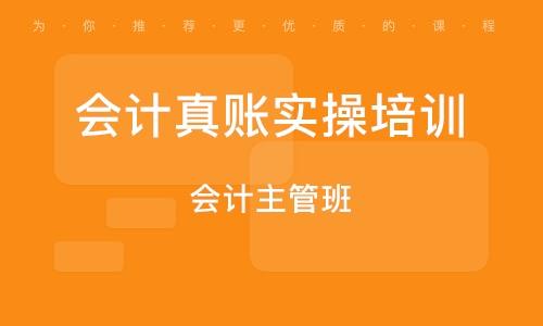 徐州会计真账实操培训班