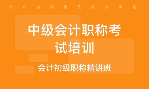 徐州中级会计职称考试培训机构