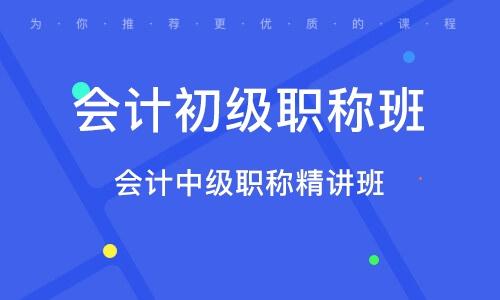 徐州会计初级职称班