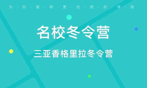 廣州名校冬令營