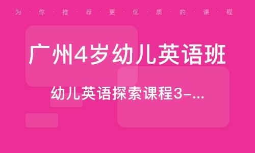 廣州4歲幼兒英語班