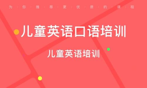 廣州兒童英語口語培訓