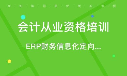 ERP财务信息化定向班