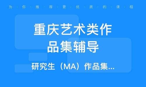 研究生(MA)作品集課程