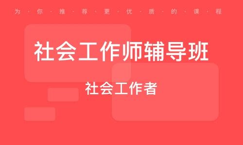 石家庄社会工作师辅导班