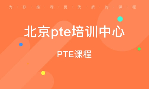 PTE課程