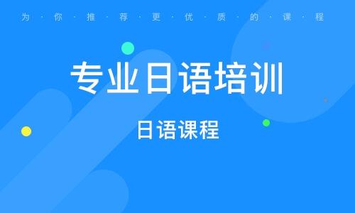 太原专业日语培训机构