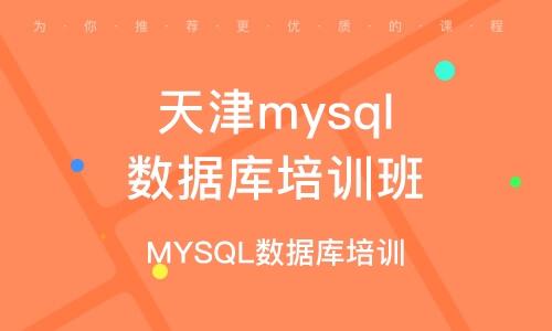 天津mysql数据库培训班