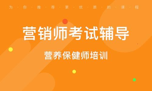 蘇州營銷師考試輔導