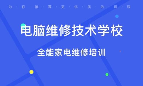 武漢電腦維修技術學校