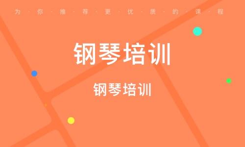 武汉钢琴培训班