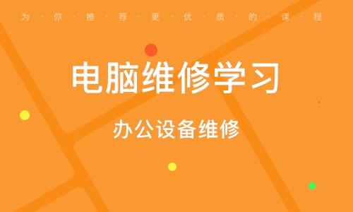 武漢電腦維修學習