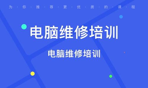 武漢電腦維修培訓課程