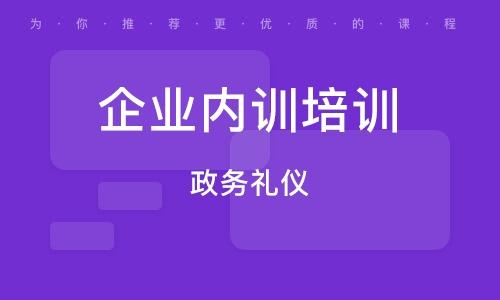 重慶政務禮儀