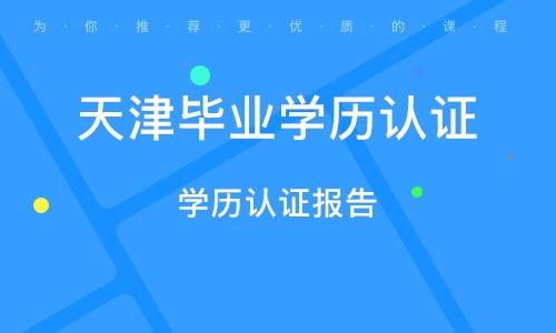 天津学历认证报告