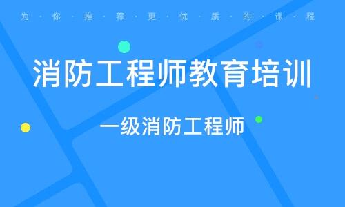 深圳消防工程师教育培训