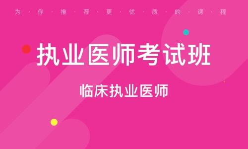 深圳执业医师考试班