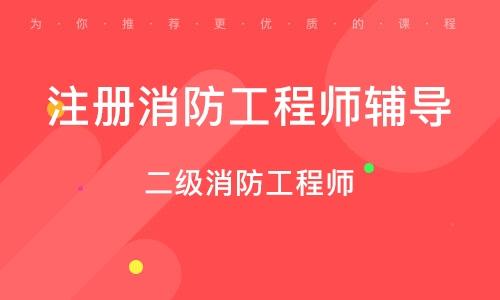 深圳注册消防工程师辅导