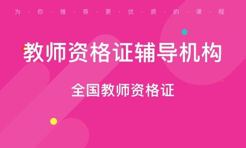 深圳教师资格证辅导机构