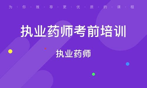 深圳执业药师考前培训
